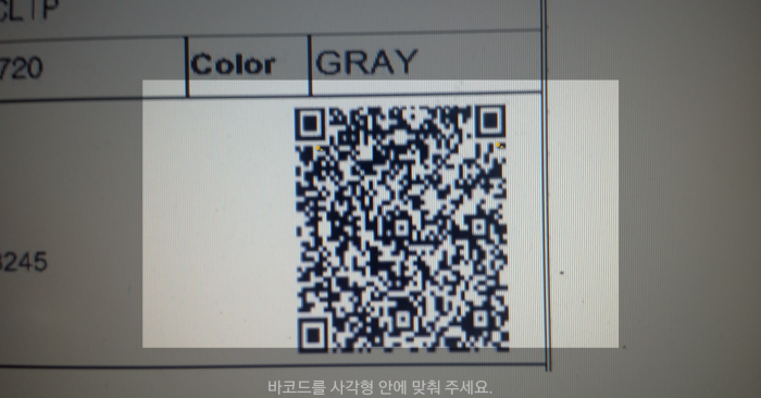 Android Barcode APP 개발 - 니프코 바코드 Android Barcode APP Development