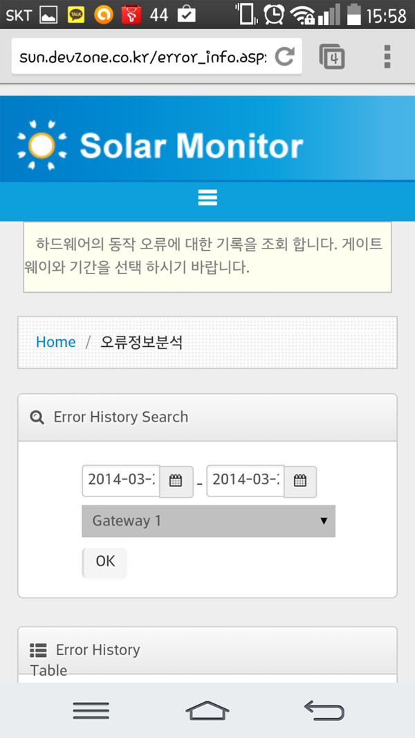 Mobile Web 개발 - 태양광Mobile Web Development