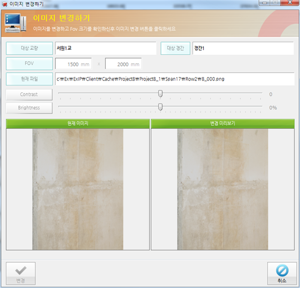 Korea Highway Corporation/Express/Bridge cracks Management System / Equipment Control (portfolio_Express)