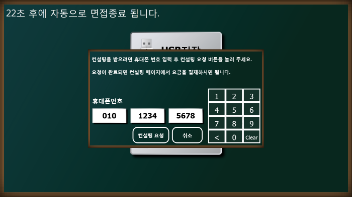 adimission virtual interview training solution/entrance/test simulation system/ (portfolio_youngjin)