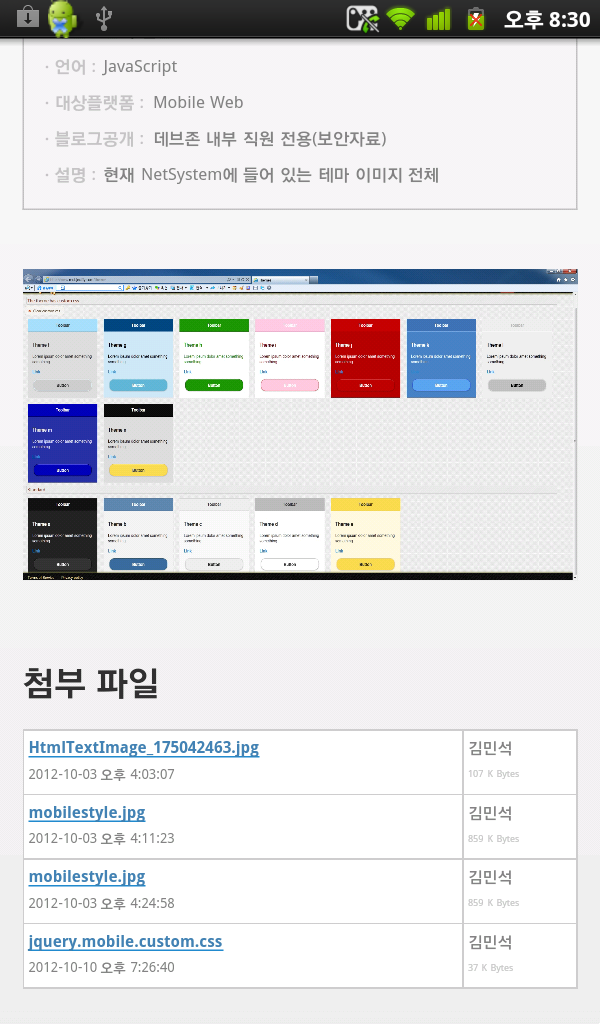Mobile Web 개발 - 데브존 Mobile Web Development